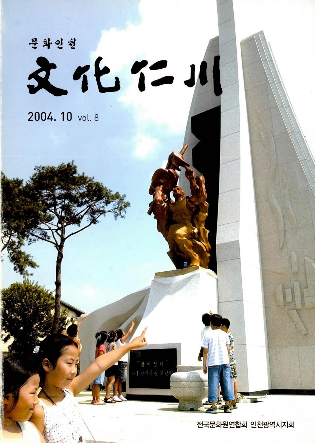 문화인천 8호
