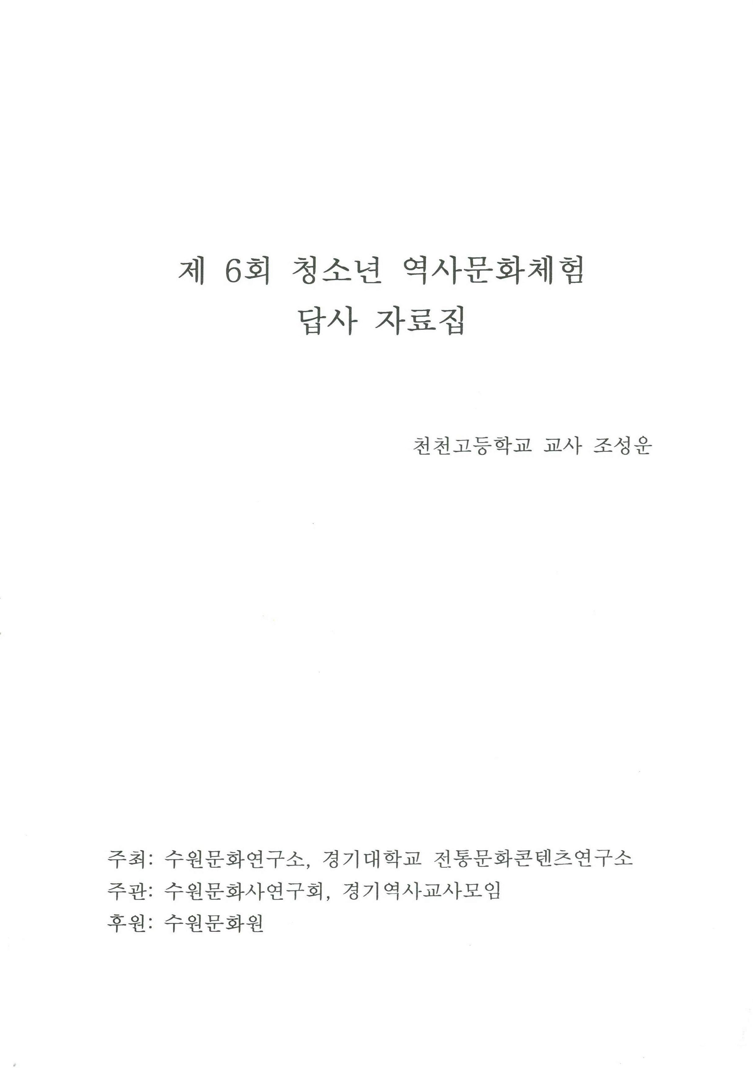 제6회 청소년 역사문화체험 답사 자료집