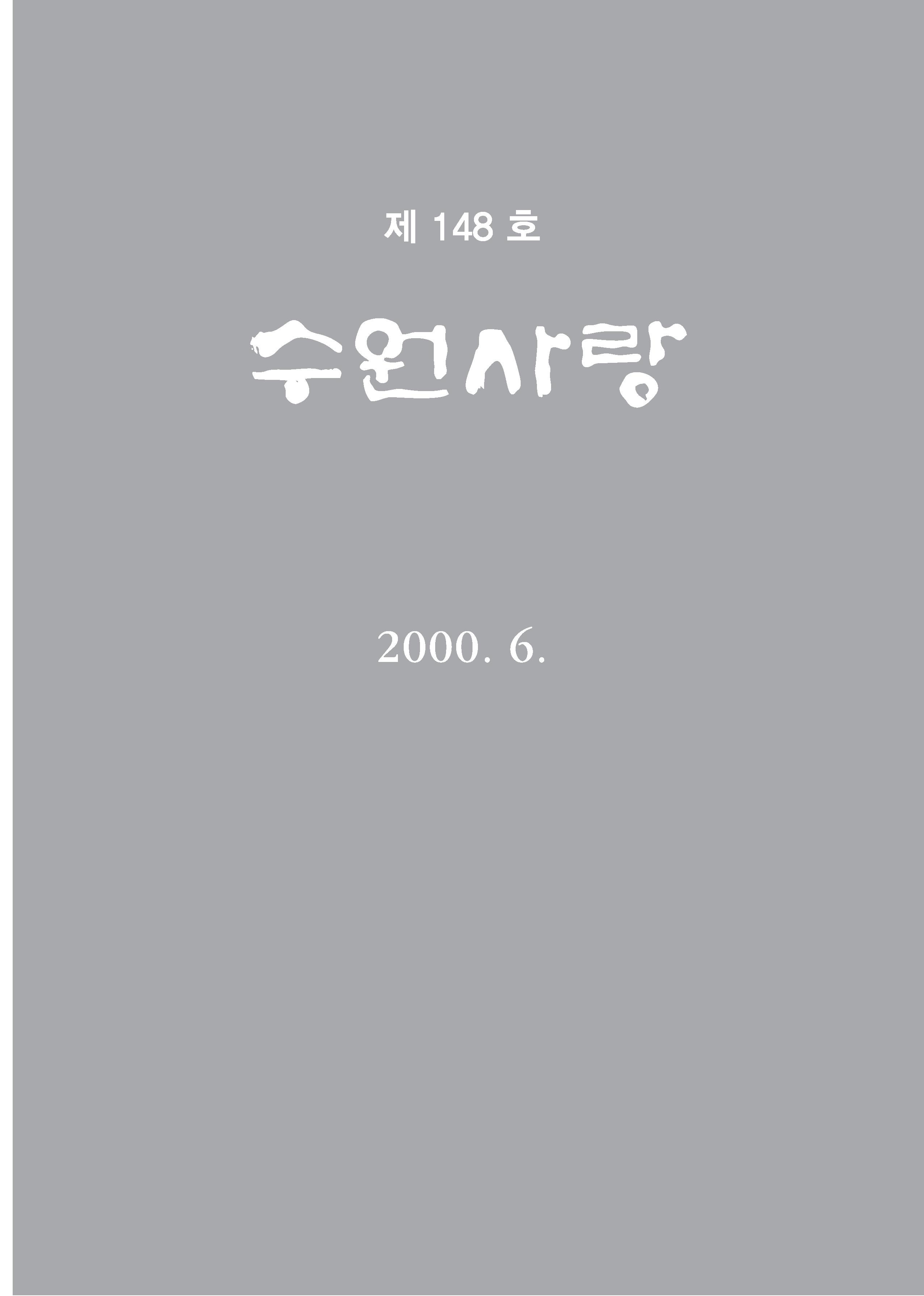 수원사랑 148호