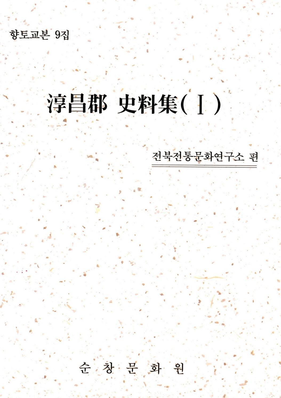 향토교본 9집순창군 사료집1