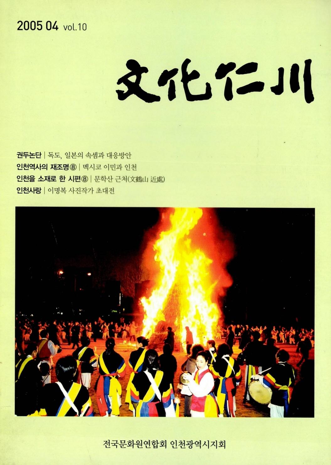 문화인천 10호