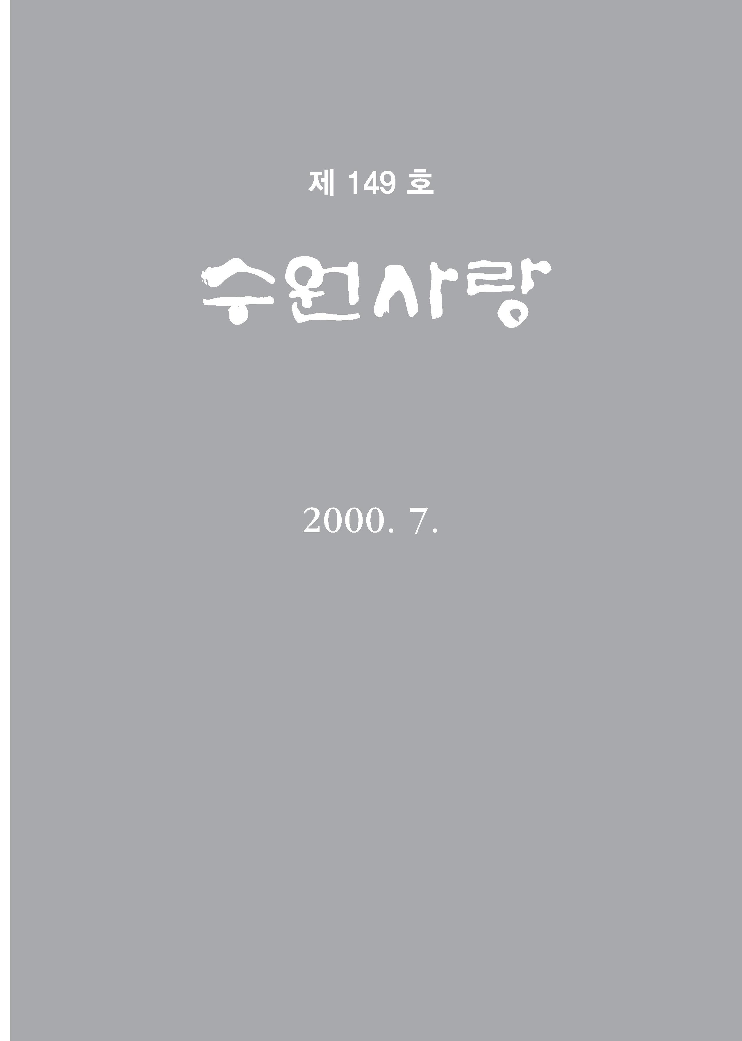수원사랑 149호