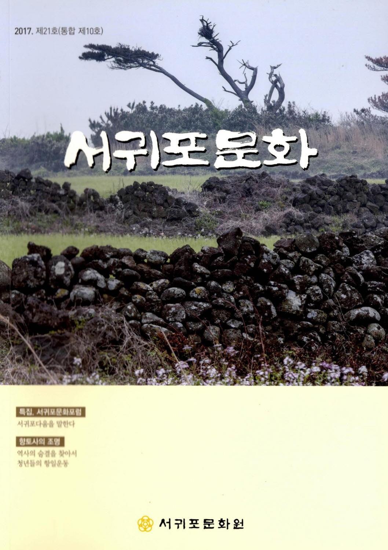 서귀포문화 제21호