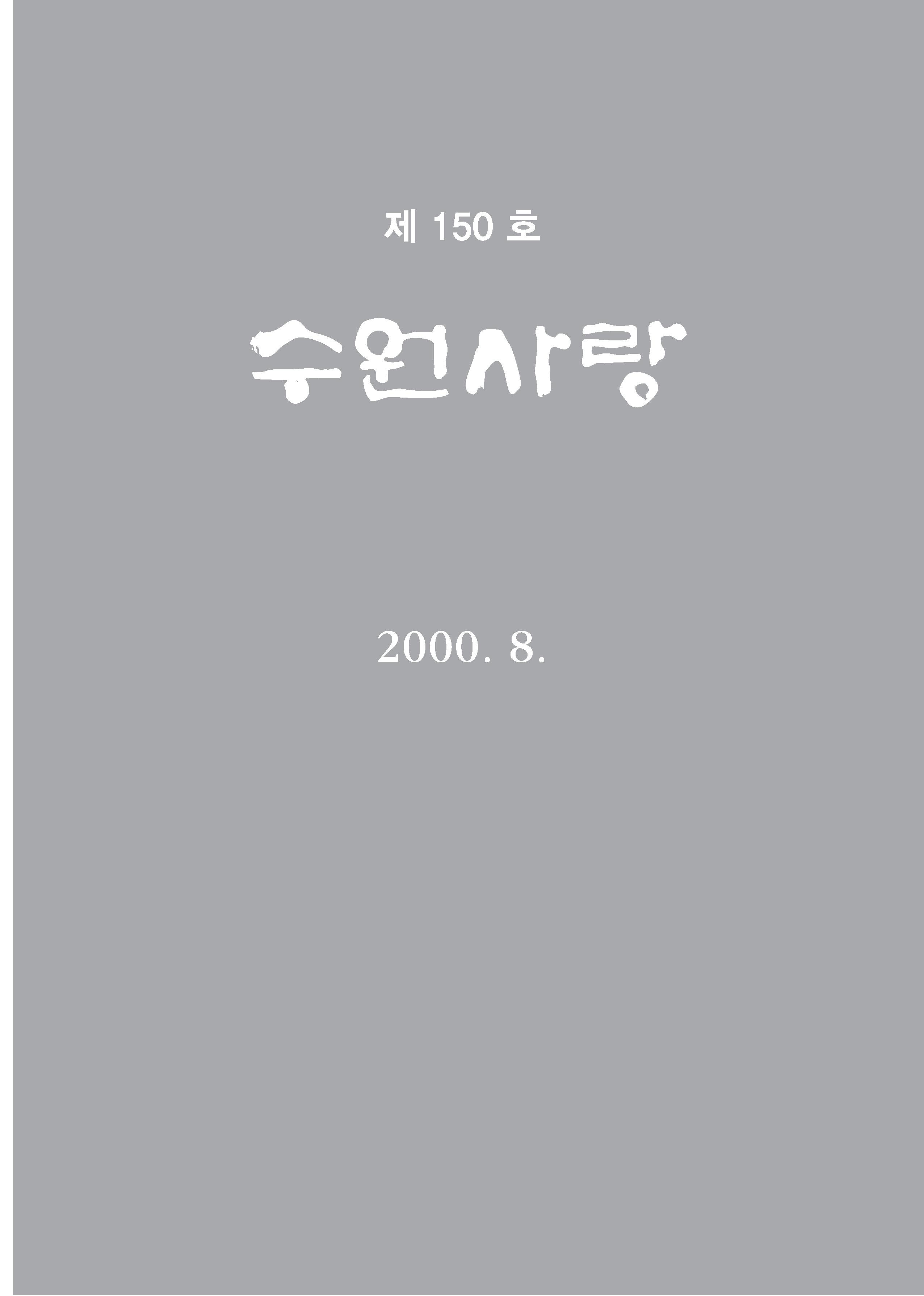 수원사랑 150호