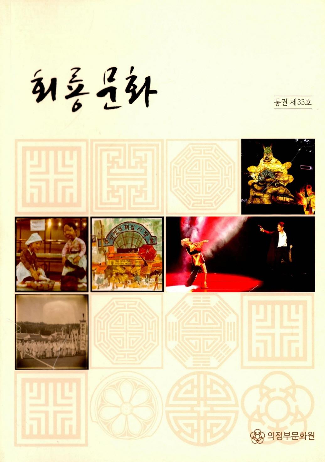 회룡문화 제33호