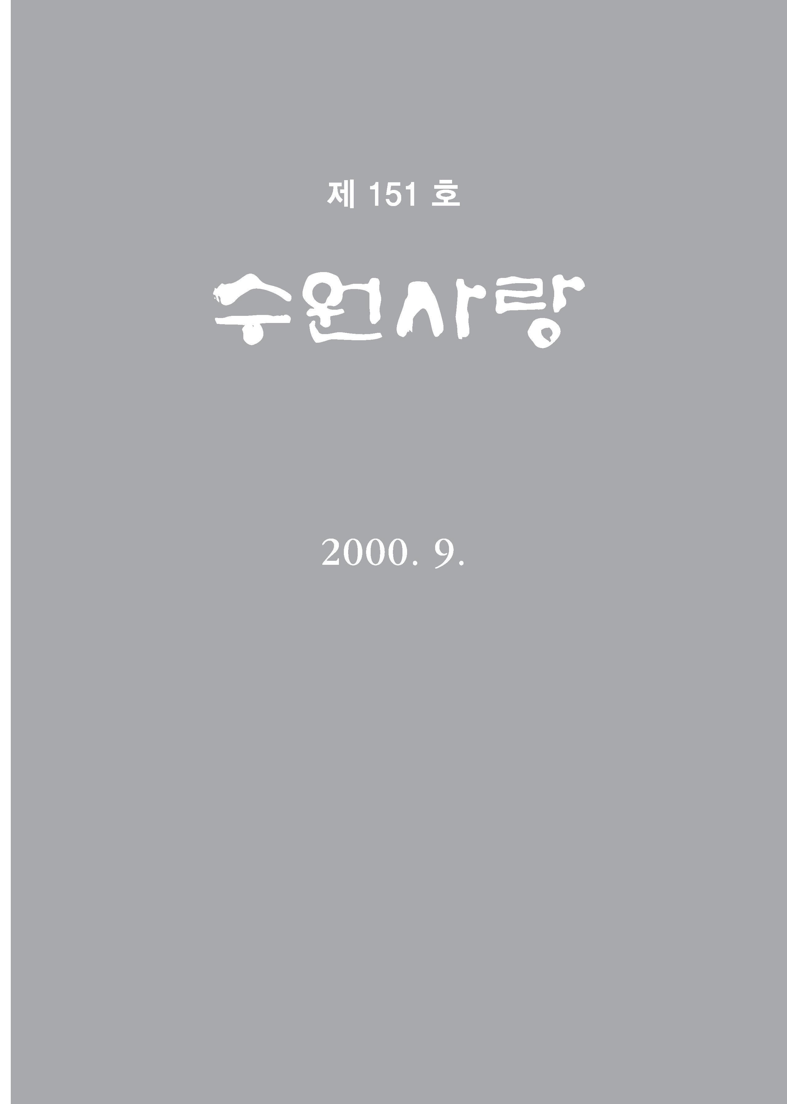 수원사랑 151호