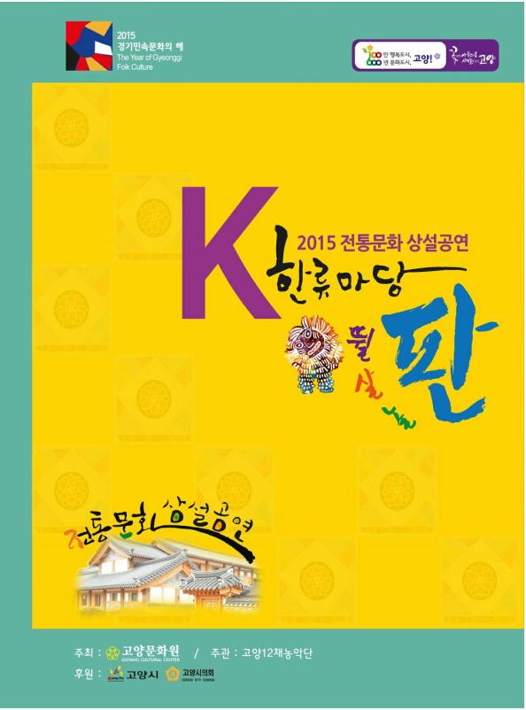 <고양문화원(행사)팜플렛2015> 2015전통문화상설공연 K한류마당 뛸판살판놀판