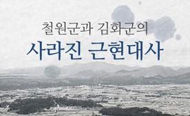 철원군과 김화군의 사라진 근현대사