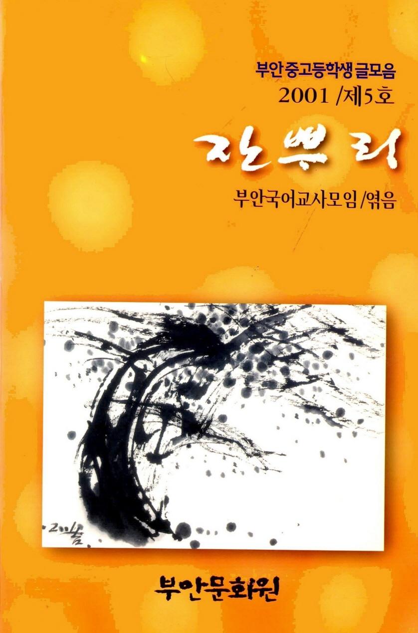 잔뿌리 2001 제5호