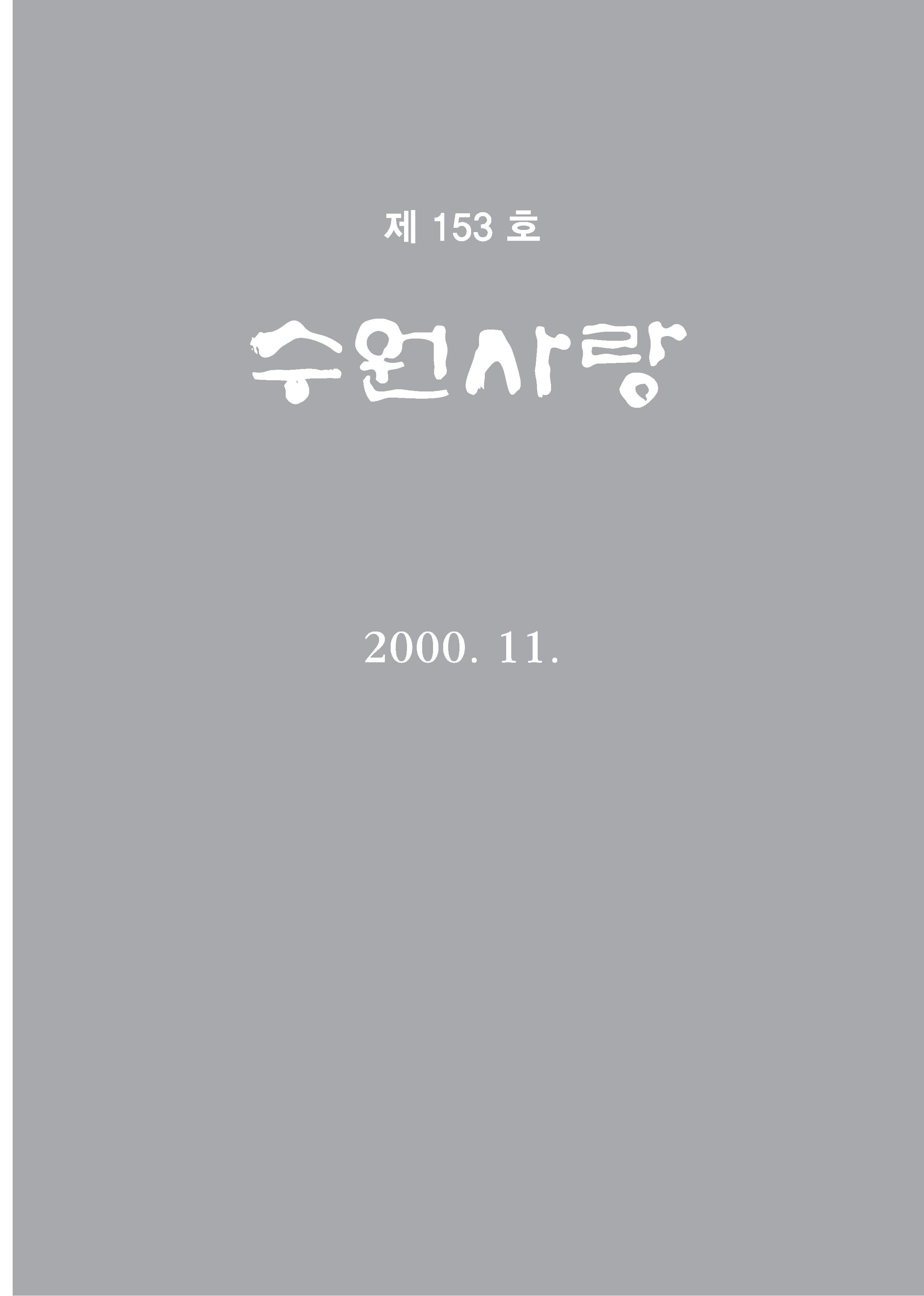 수원사랑 153호