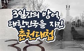 3일간의 방어, 대한민국을 지킨 춘천대첩