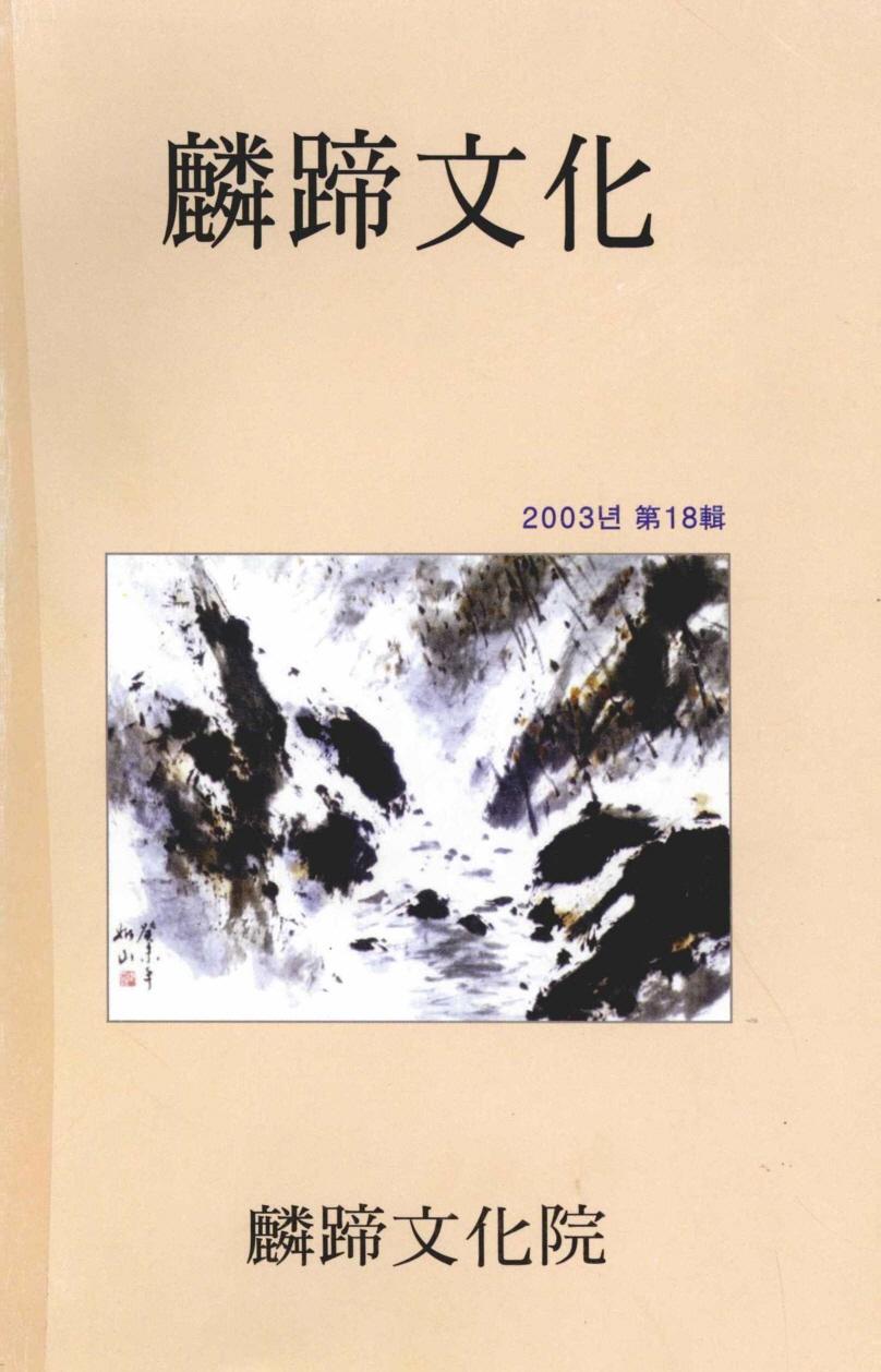 인제문화. 2003년 제18집