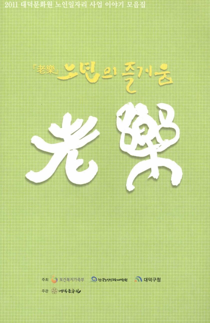 2011 대덕문화원 노인일자리 사업 이야기 모음집. 노년의 즐거움