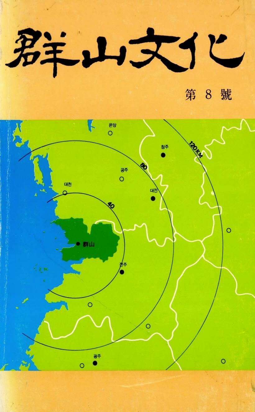 군산문화 제8호