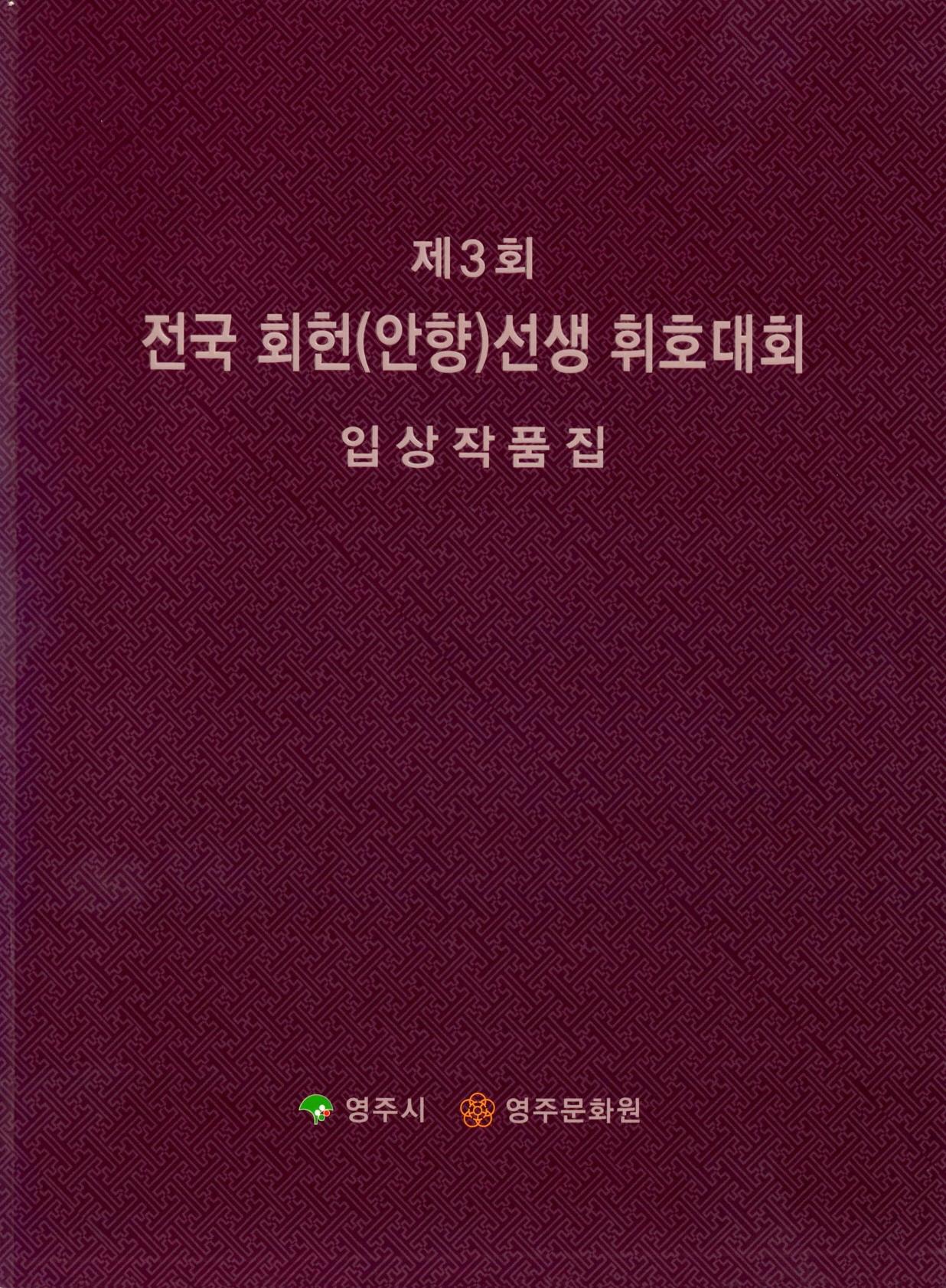 제3회 전국 회헌(안향)선생 휘호대회 입상작품집