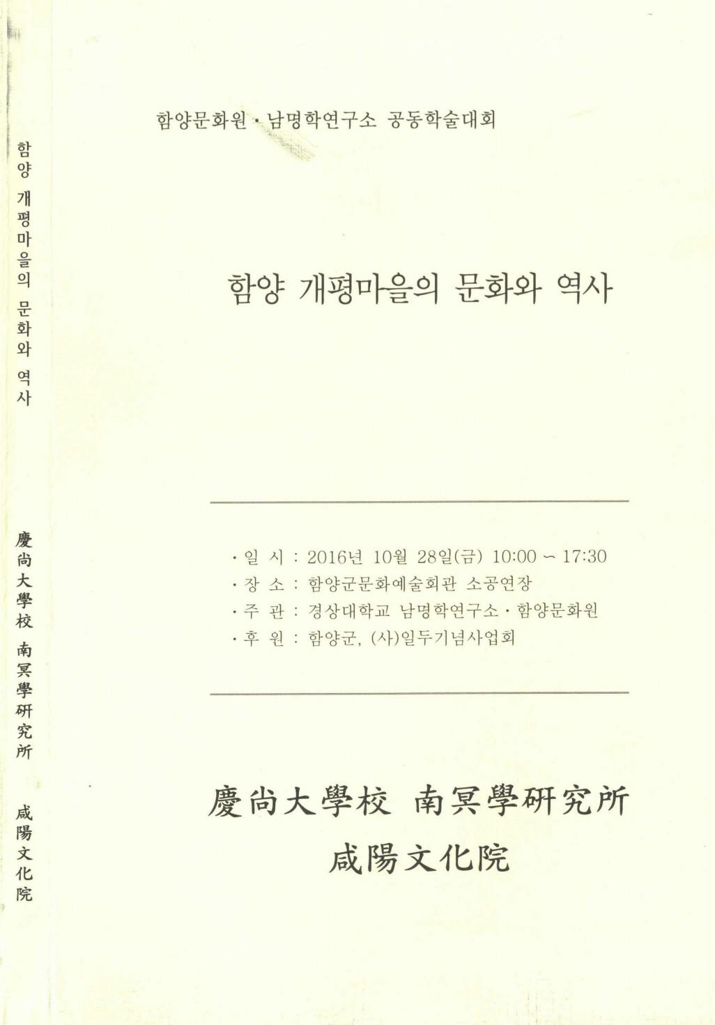 (함양문화원.남명학연구소 공동학술대회) 함양 개평마을의 문화와 역사