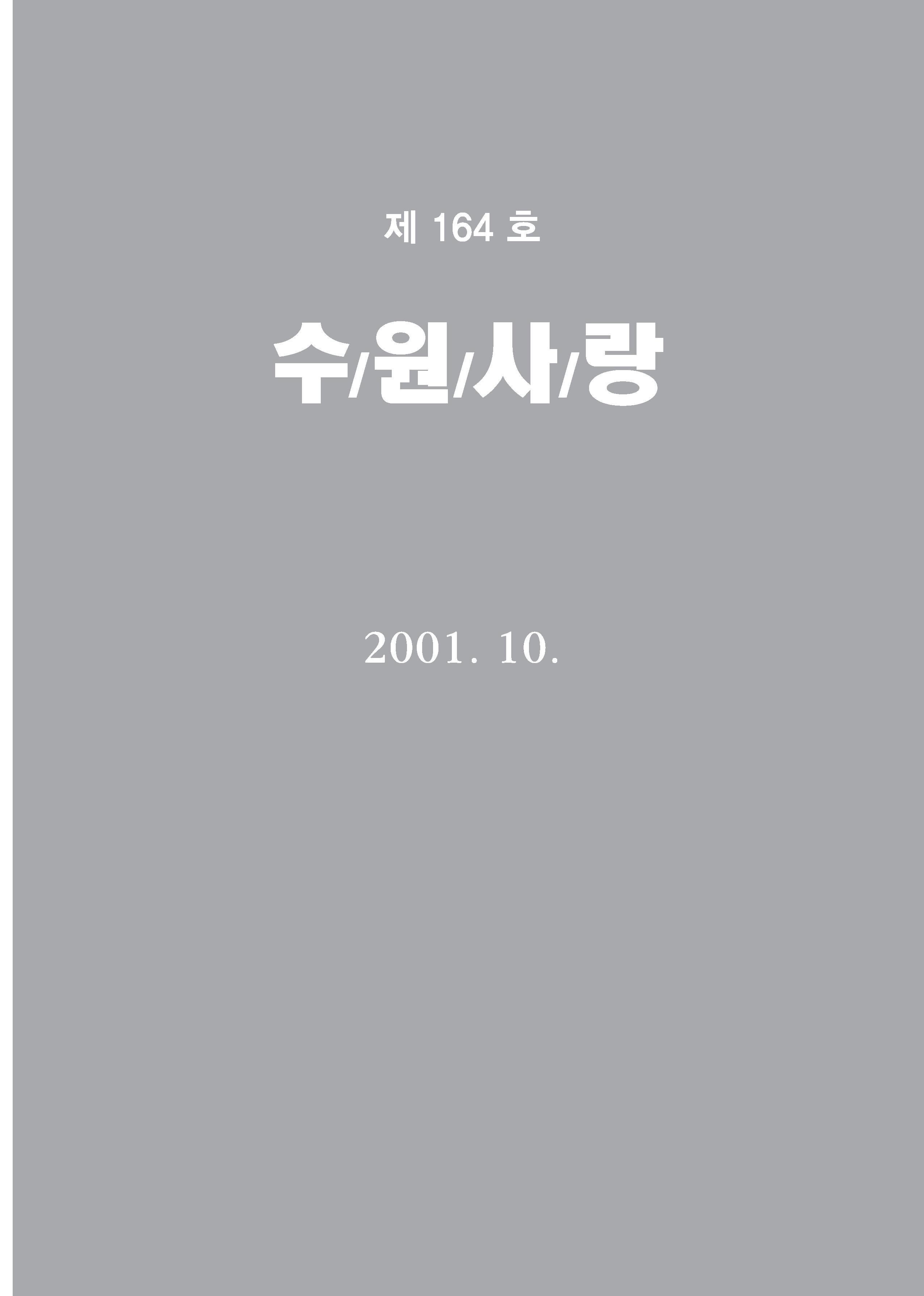 수원사랑 164호