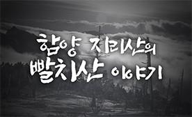 함양 지리산의 빨치산 이야기