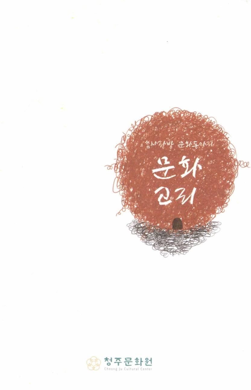 참사랑방 문화동아리. 문화고리