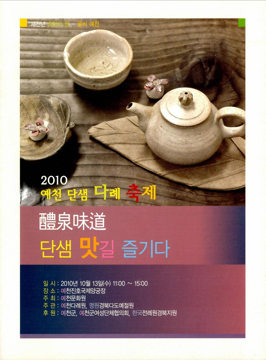 2010 예천단샘다례축제 단샘맛길즐기다 <리플렛>