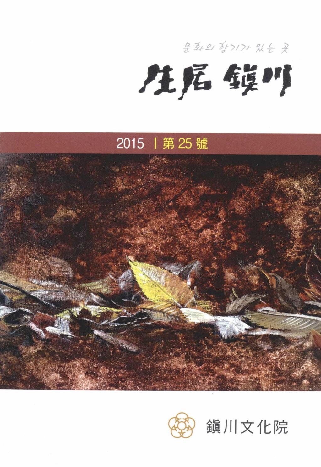 생거진천 2015 제25호
