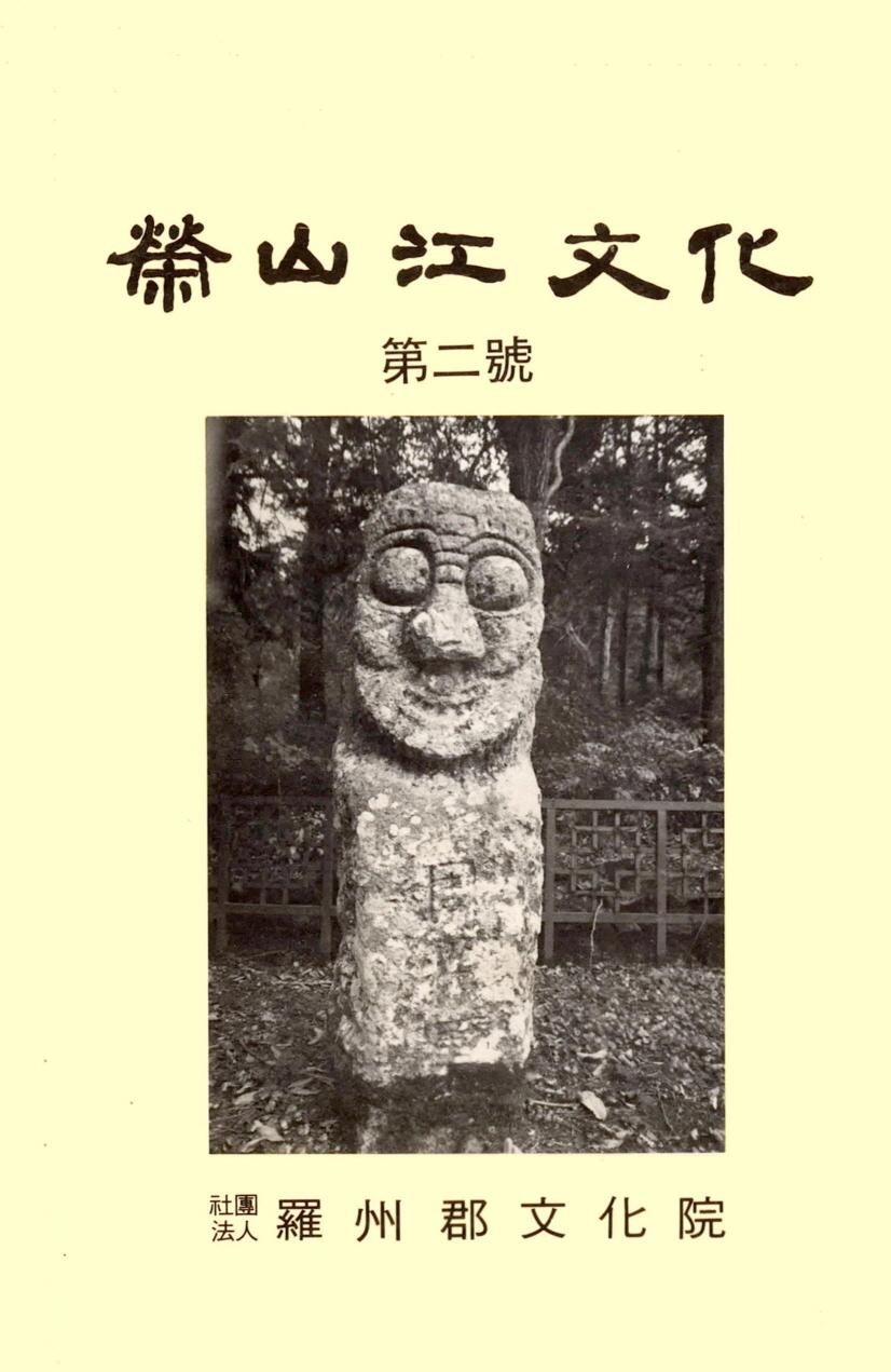 영산강문화 제2호