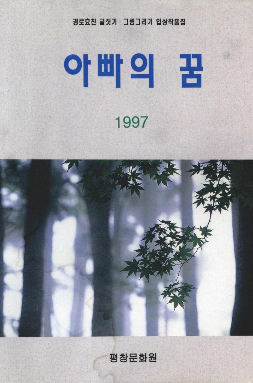 경로효친 글짓기 ∙ 그림그리기 입상작품집. 아빠의 꿈 1997
