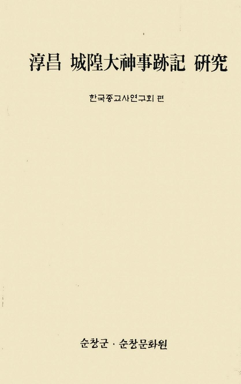 순창 성황대신사적기 연구 한국종교사연구회편