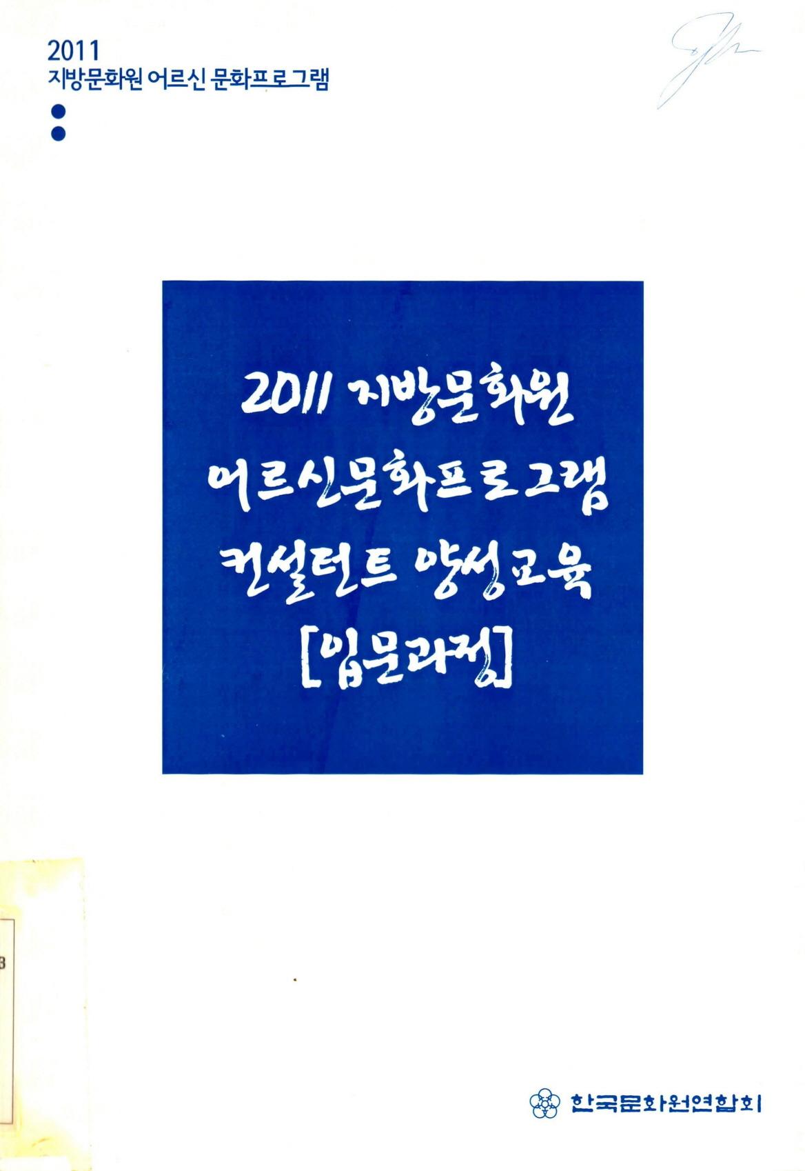 2011 지방문화원 어르신 문화프로그램 2011 지방문화원 어르신문화프로그램 컨설턴트 양성교육 입문과정