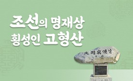 조선의 명재상 횡성인 고형산