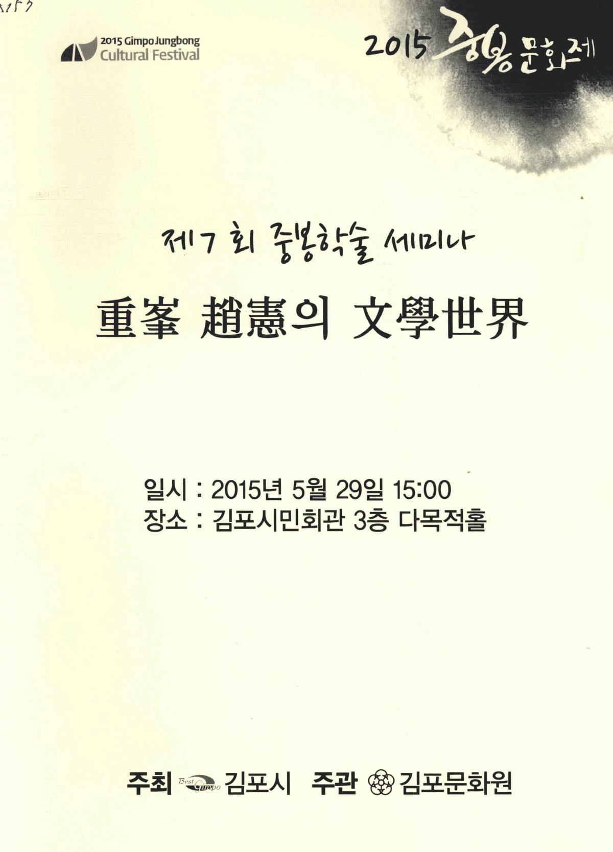 제 7회 중봉학술 세미나 중봉 조헌의 문학세계
