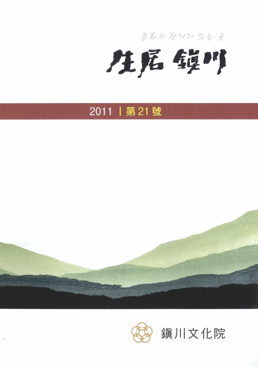 생거진천 2011 제21호