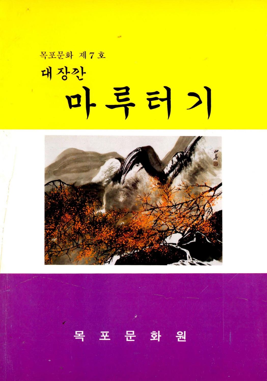 목포문화 제7호 대장깐 마루터기