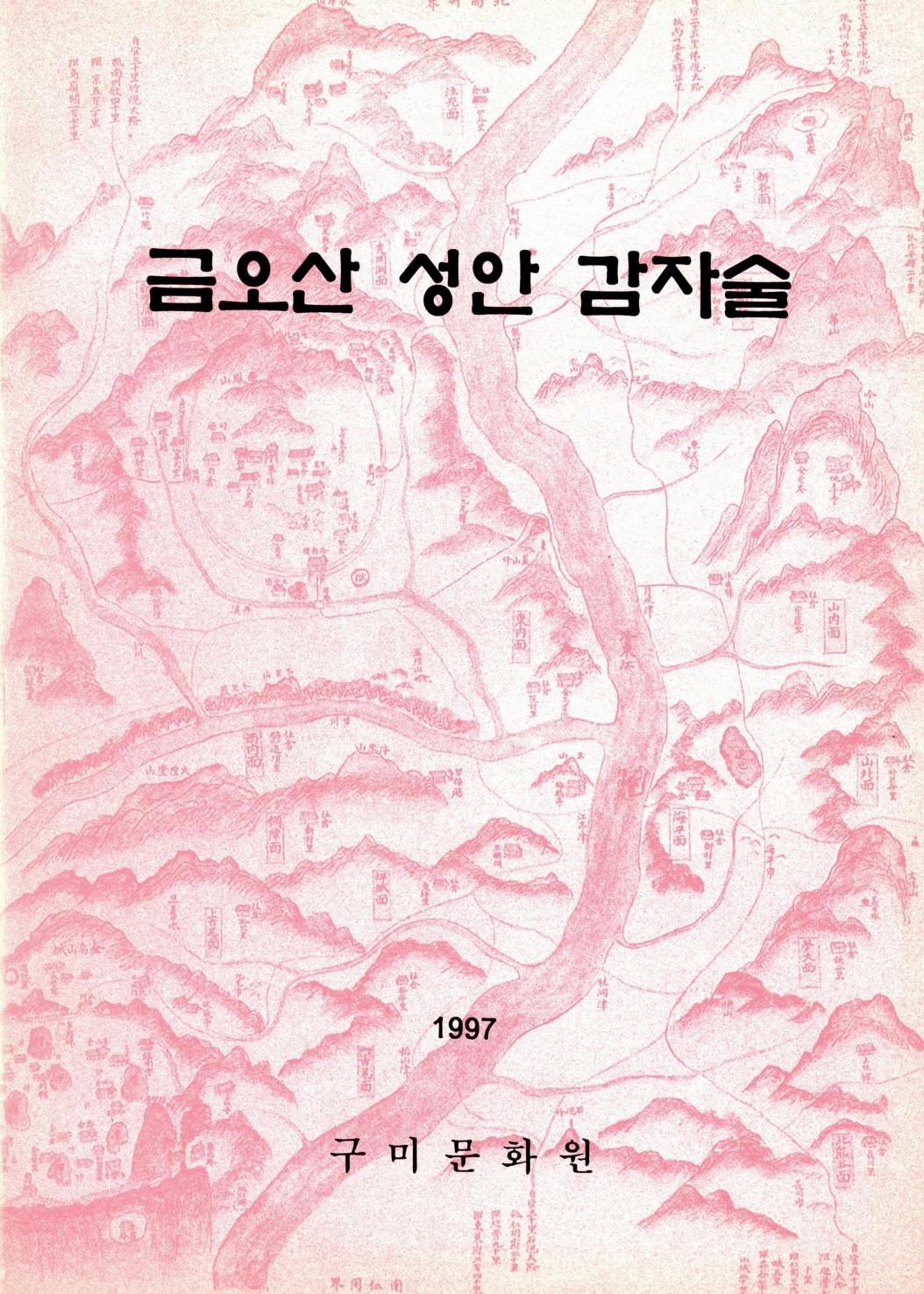 금오산 성안 감자술