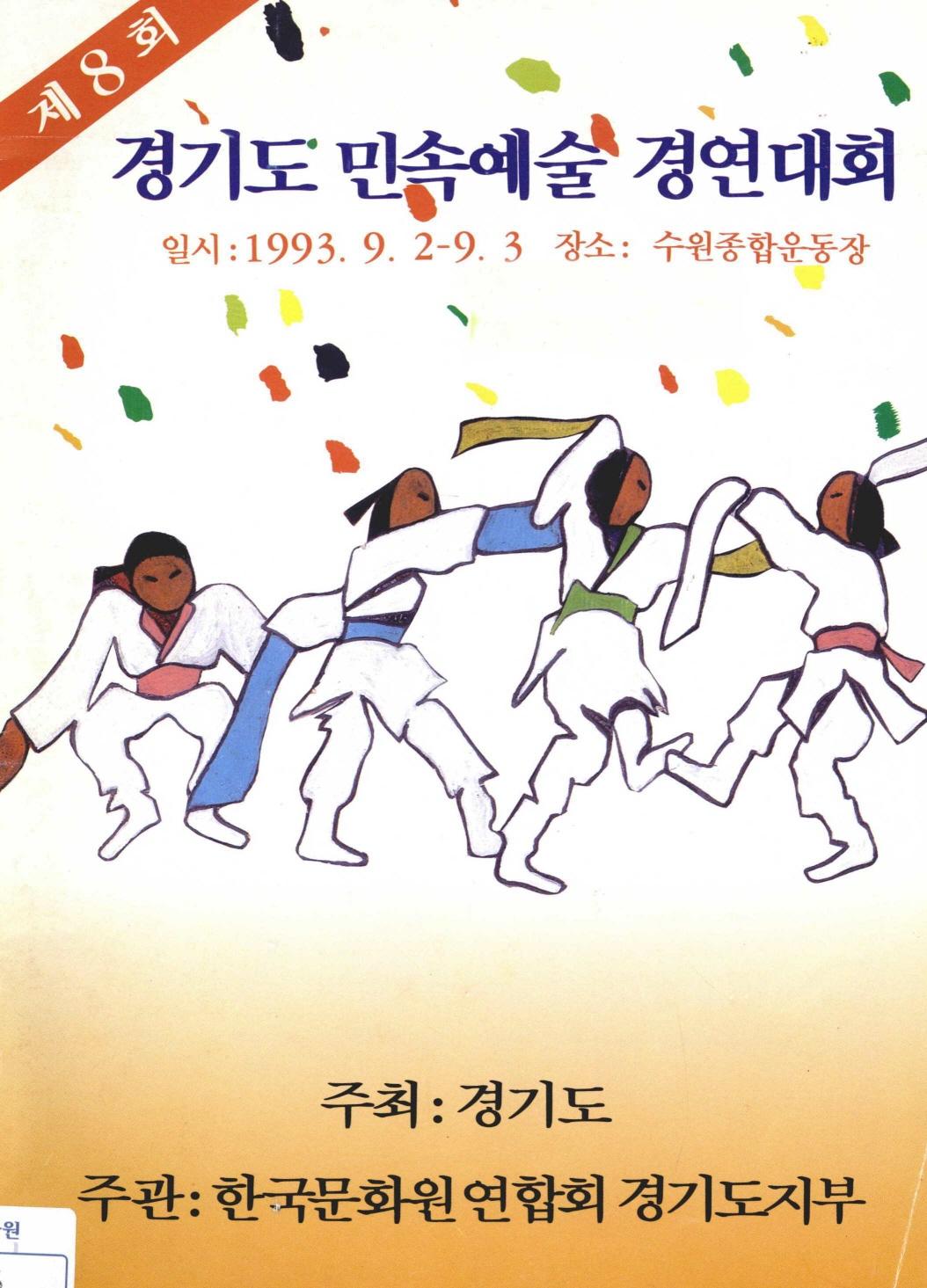 제8회 경기도 민속예술 경연대회