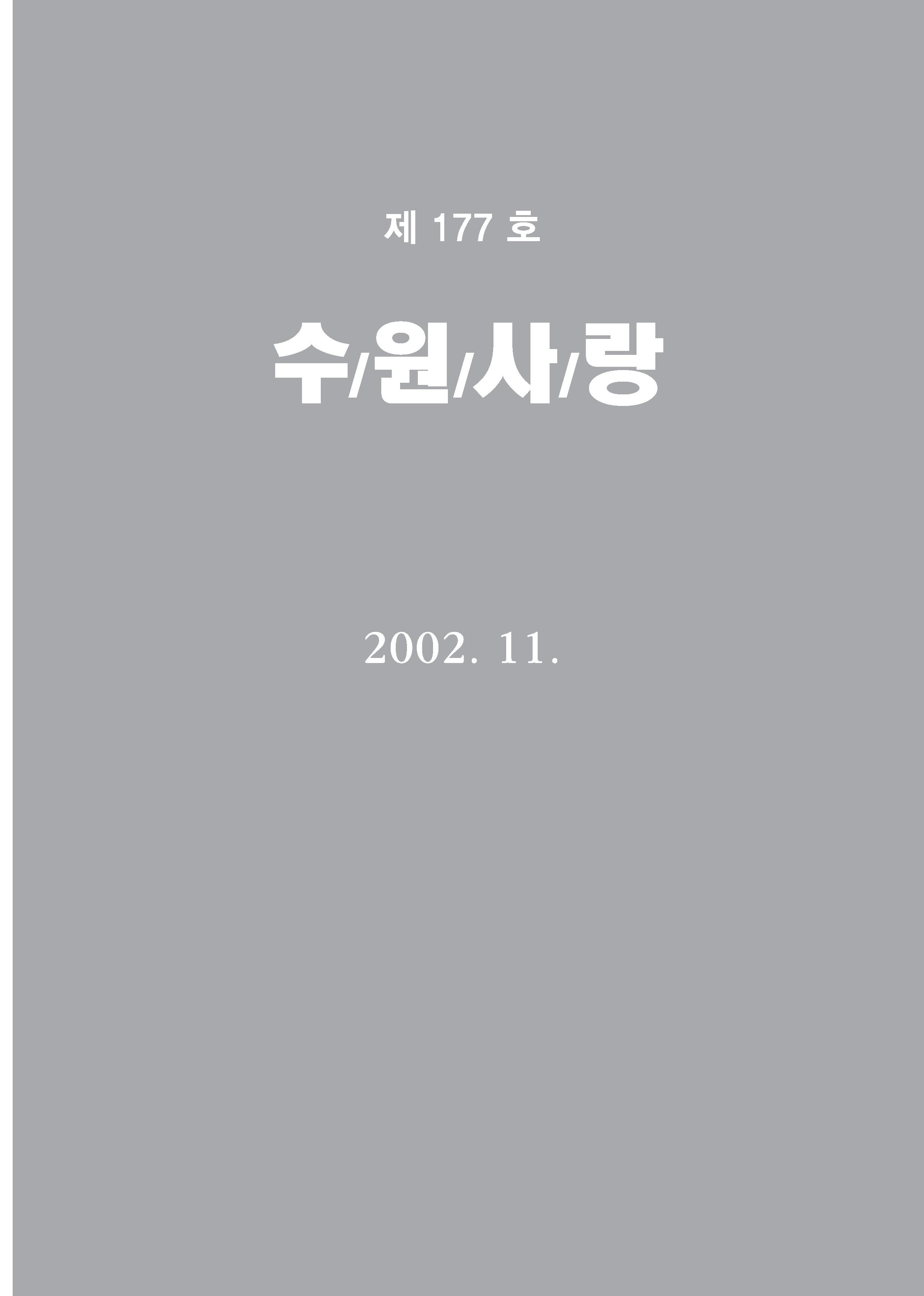수원사랑 177호