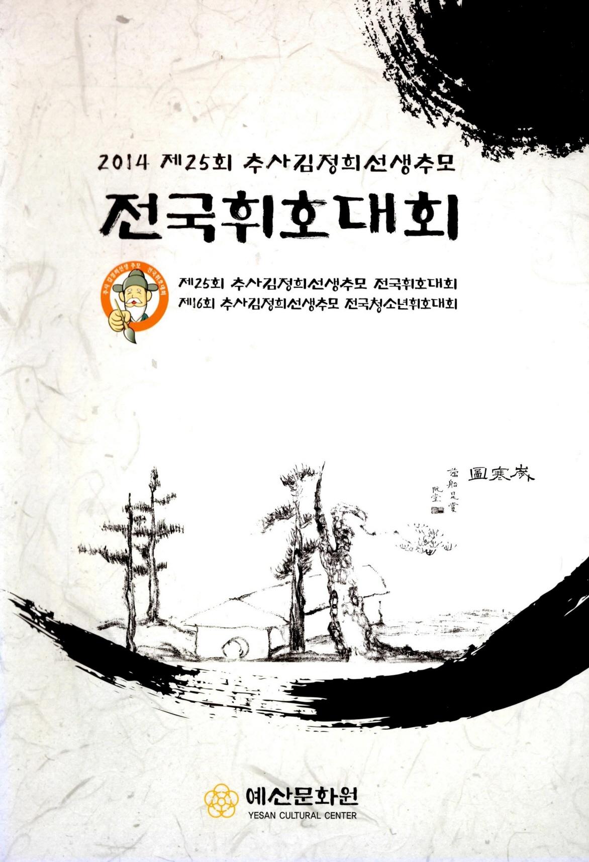 2014 제25회 추사김정희선생추모 전국휘호대회