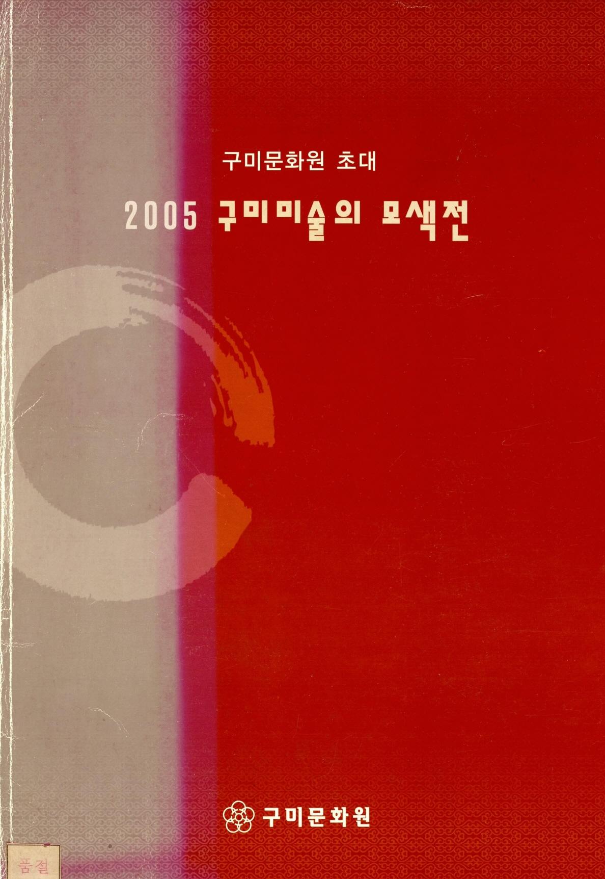 구미문화원초대 2005 구미미술의 모색전