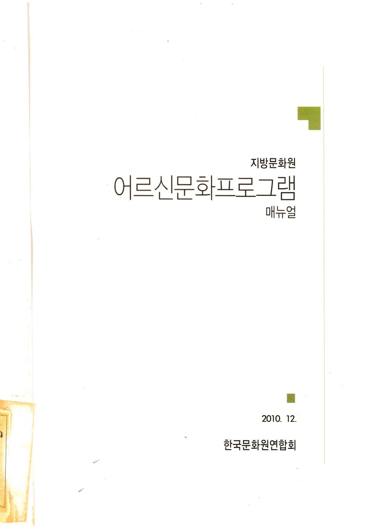 지방문화원 어르신문화프로그램 매뉴얼