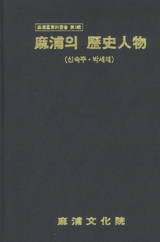 마포구자료총서 제4집. 마포의 역사인물 (토정 이지함)