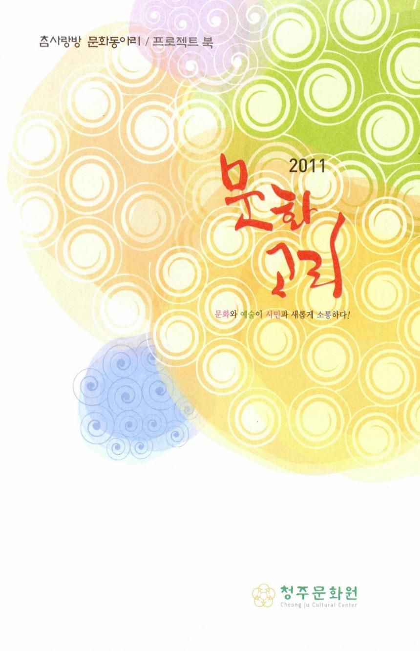 참사랑방 문화동아리/프로젝트 북. 2011 문화고리. 문화와 예술이 시민과 새롭게 소통하다!