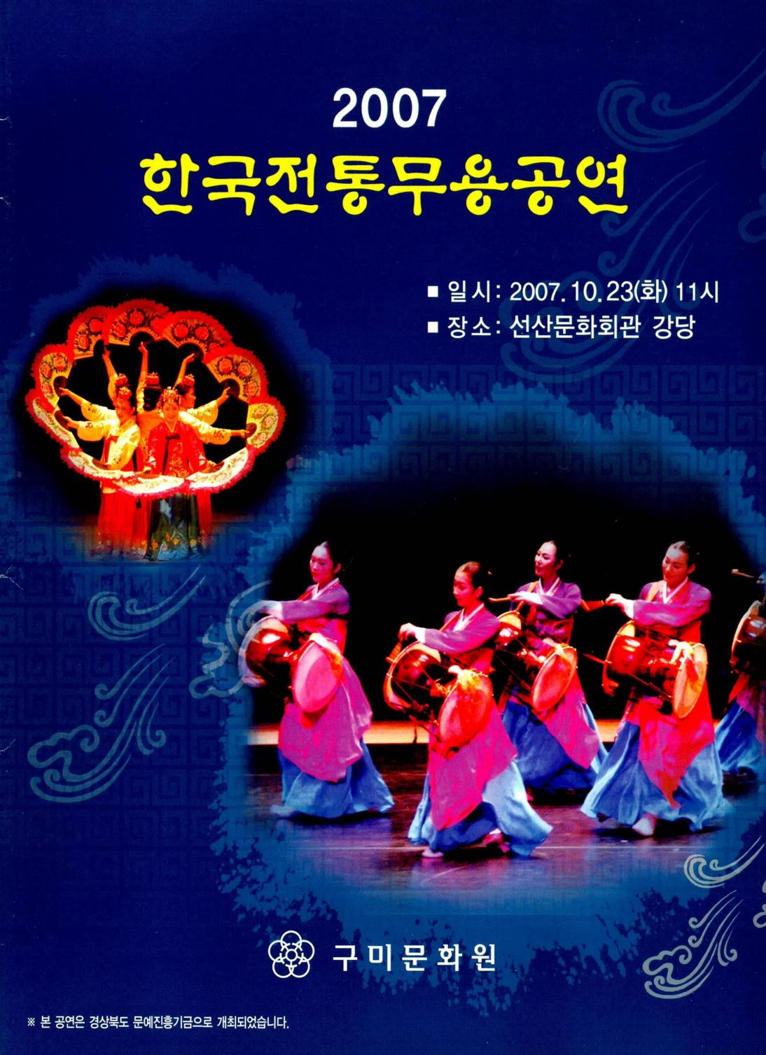 2007 한국전통무용공연