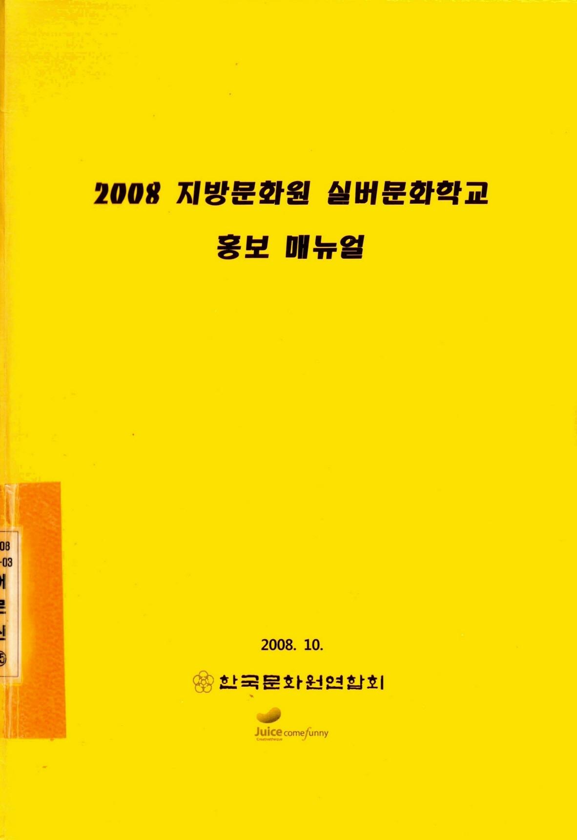 2008 지방문화원 실버문화학교 홍보 매뉴얼