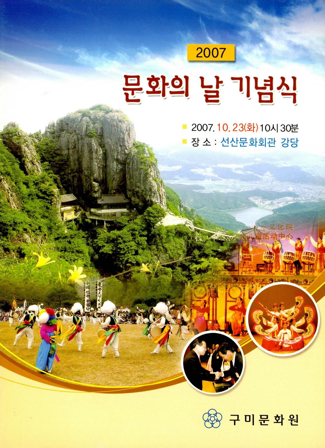 2007 문화의 날 기념식