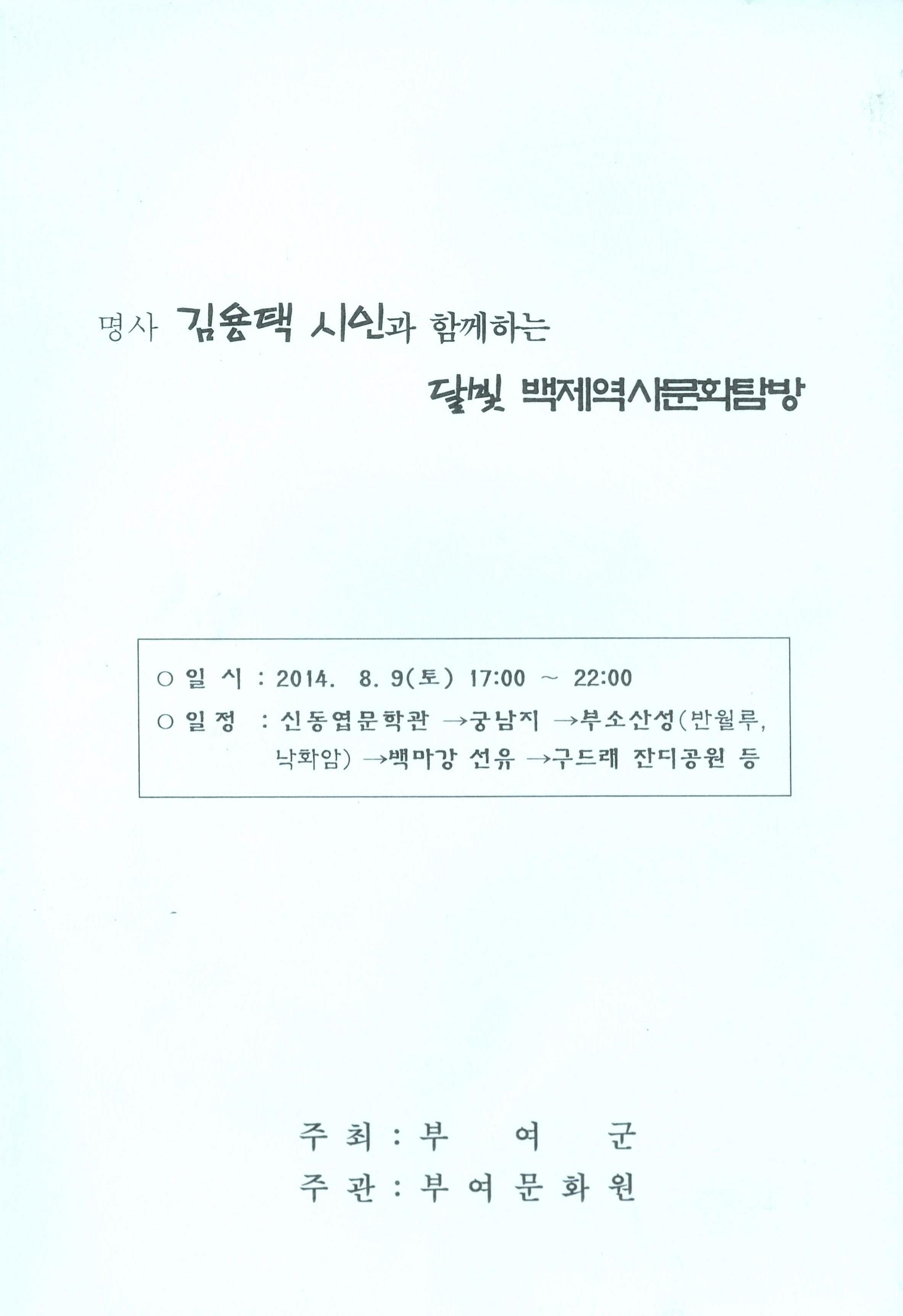 명사 김용택 시인과 함께하는 달빛 백제역사문화탐방