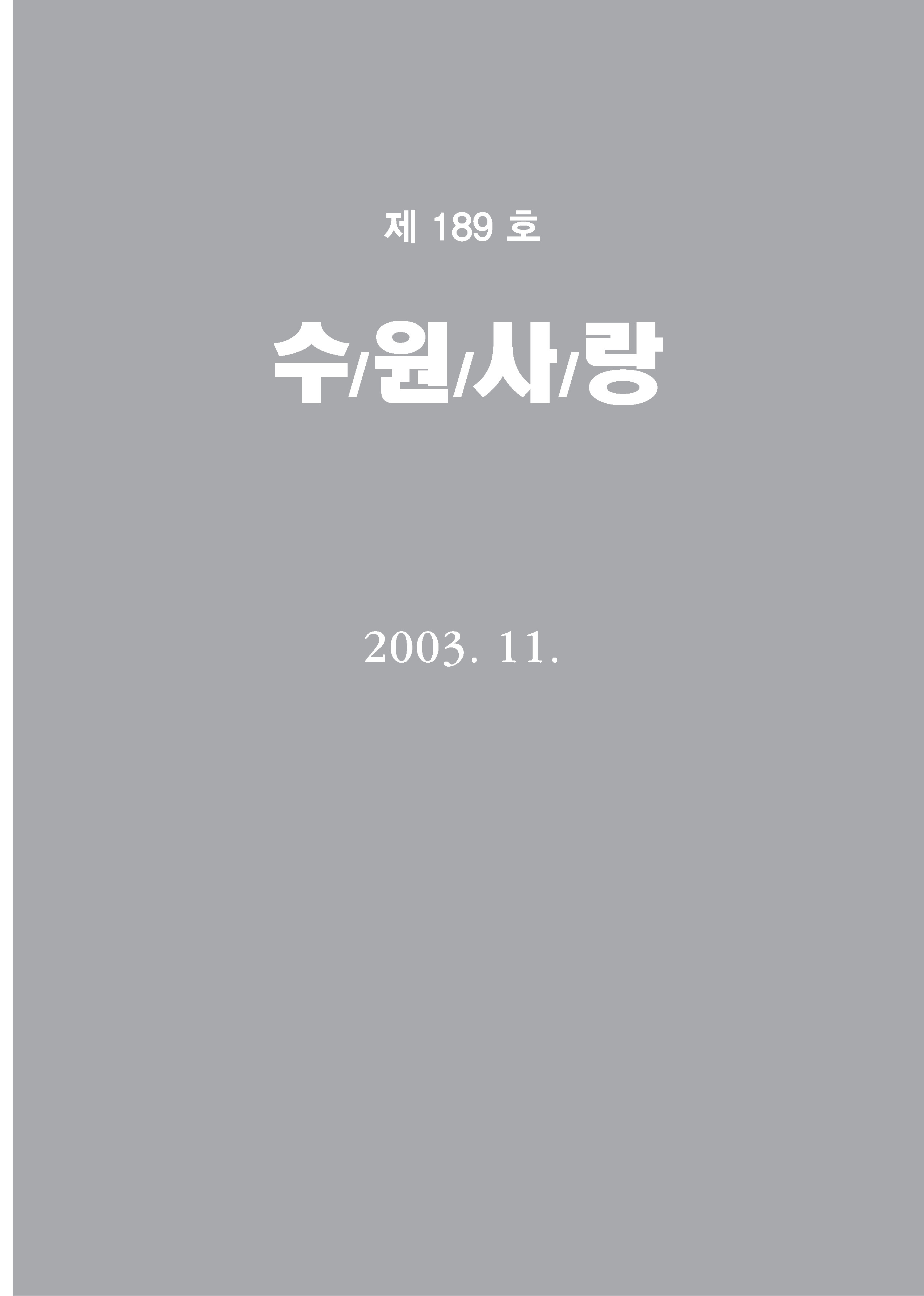 수원사랑 189호