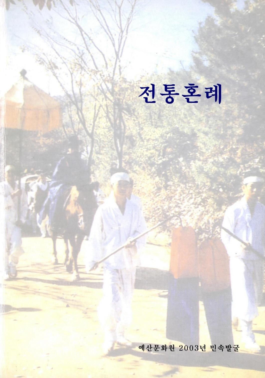 예산문화원 2003년 민속발굴 전통혼례