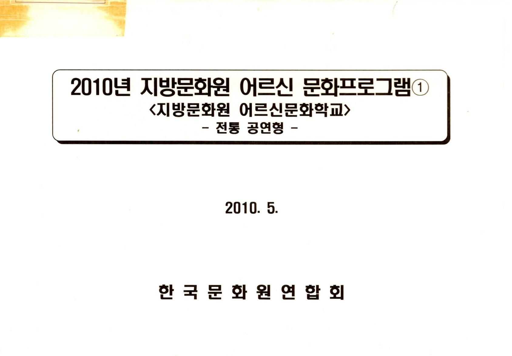 2010년 지방문화원 어르신 문화프로그램1 <지방문화원 어르신문화학교> -전통 공연형-
