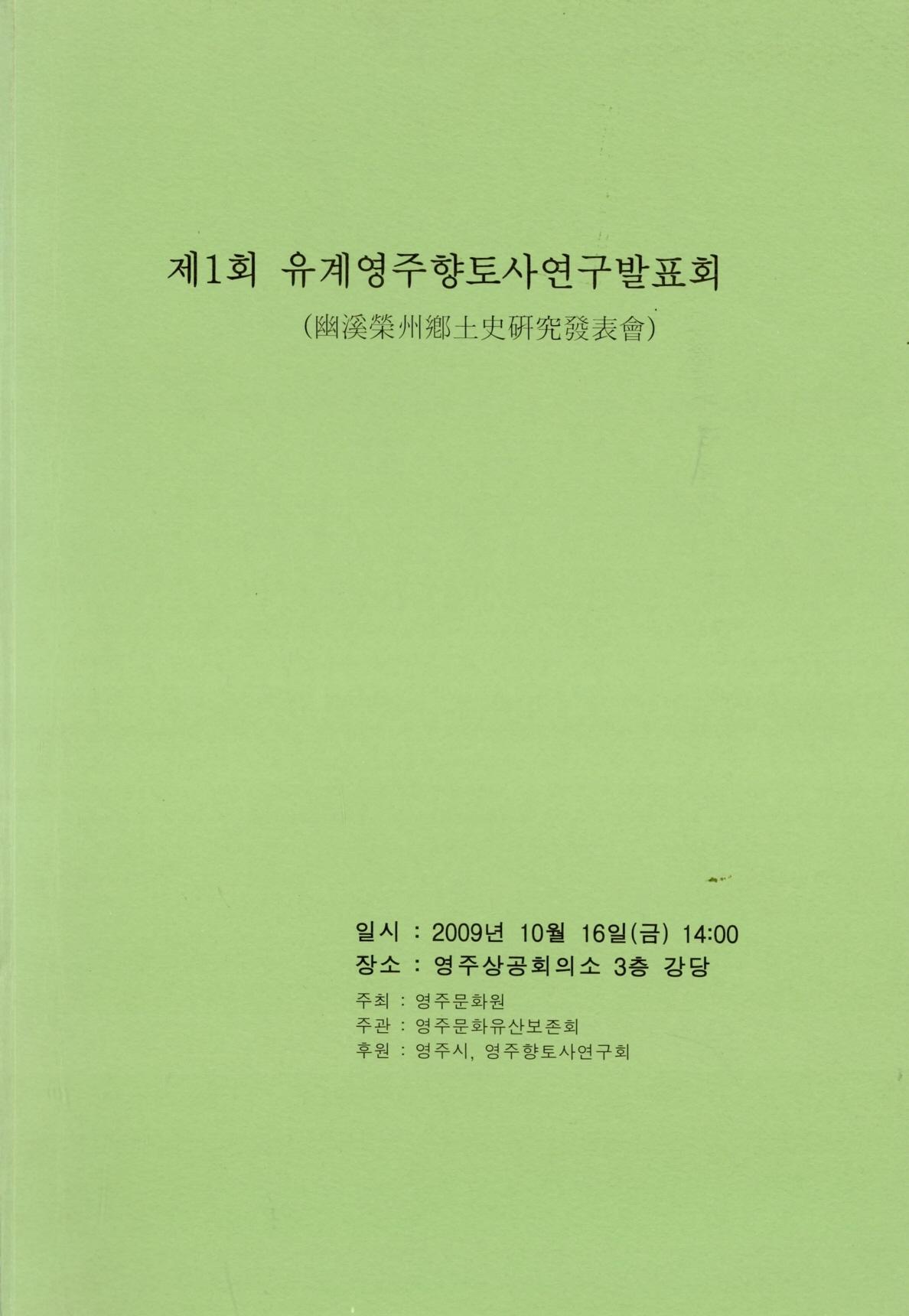 제1회 유계영주향토사연구발표회