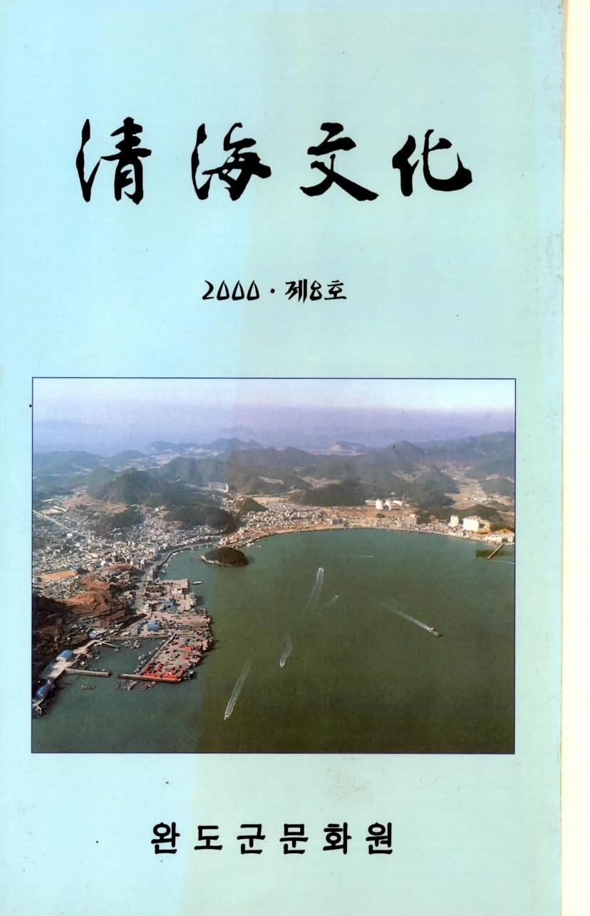 청해문화 2000 제8호